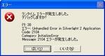20081101error.jpg